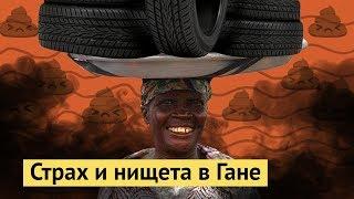 Гана: мусорная столица Африки