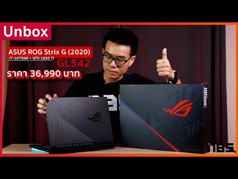 "Unbox - ASUS ROG Strix G ปี 2020 (GL542)  i7-10750 + GTX 1650 Ti + จอ 15.6"" 144Hz ราคา 36,990 บาท"
