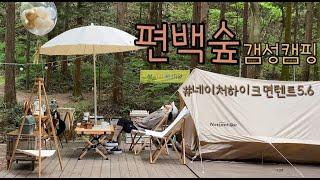 네이처하이크 면텐트 | 숲캠핑 | 나홀로 숲속캠핑?? …