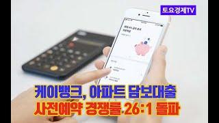 [토요경제] 케이뱅크, 아파트 담보대출 사전예약 경쟁률…