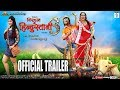 Download NIRAHUA HINDUSTANI 3 | OFFICIAL TRAILER | Dinesh Lal Yadav
