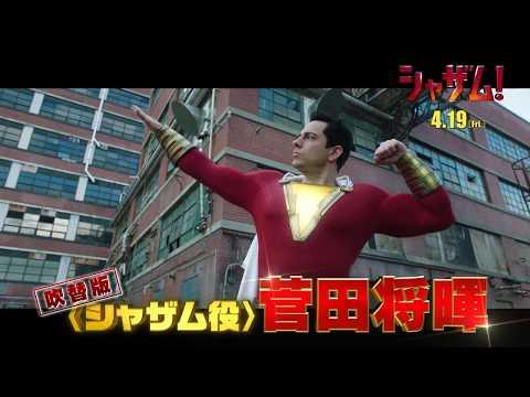 菅田将暉 シャザム CM スチル画像。CM動画を再生できます。