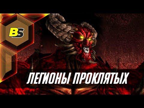 Disciples II Легионы проклятых темное пророчество прохождение компании #1