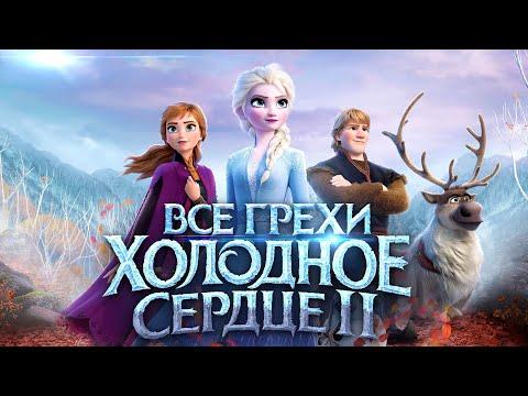 """Все грехи и ляпы мультфильма """"Холодное сердце 2"""""""