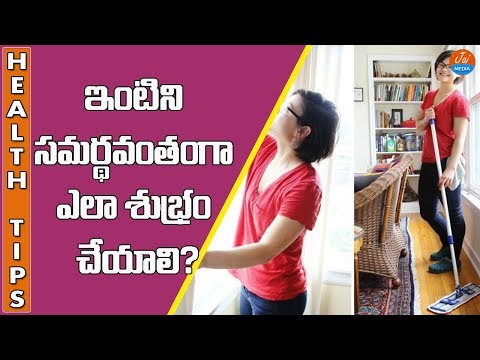 How to Clean your Home Efficiently in Telugu | Health Tips | Jai Media