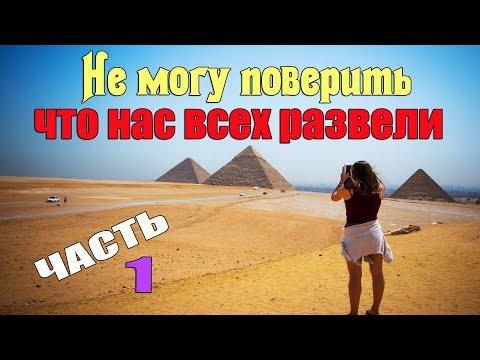Все кругом вранье. СКАЗКА про Древний Египет |Часть 1| Сон разума