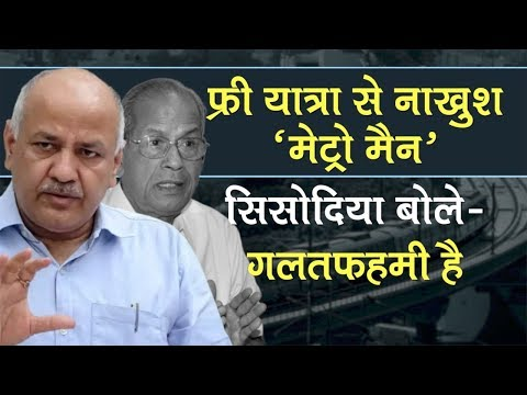 Sisodia: Surprised and pained by objection of Metro Man Sreedharan, on free metro rides