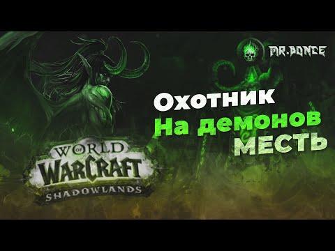 World of Warcraft RU: Охотник на демонов Месть (ДХ танк) Shadowlands 9.0.2