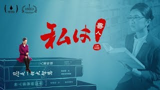クリスチャン映画「私は善人!」正直な人のみ天の国へ入れます   完全な映画   日本語吹き替え