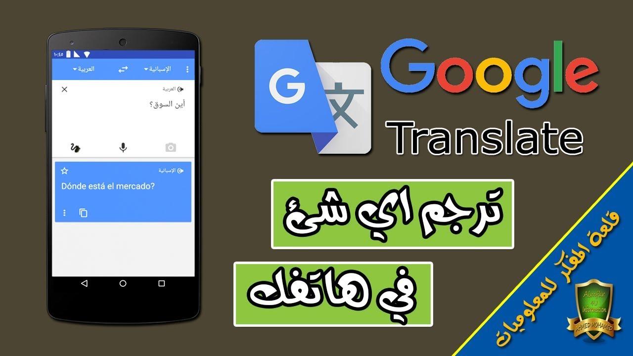 كيفية اضافة ترجمة Google لهواتف الاندرويد لترجمة اي شئ في الهاتف