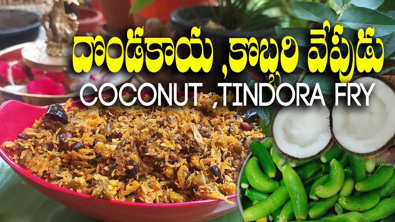 దొండకాయ , కొబ్బరి వేపుడు  - How to make Tindora ,Coconut Fry - Konaseema Foods
