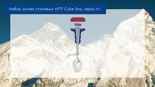 Набор ложек столовых HITT Cube 3пр. нерж.ст. обзор