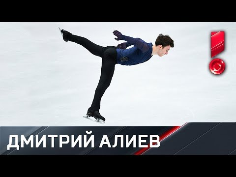 Произвольная программа Дмитрия Алиева. Чемпионат мира 2018