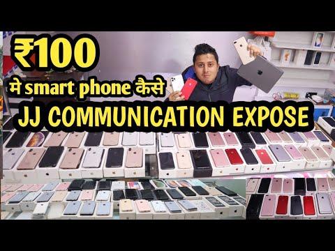 Smartphone At 100/-Rs | JJ Communication Expose | VANSHMJ