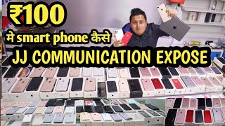 Smartphone at 100/-Rs | JJ Communication expose | VANSHMJ