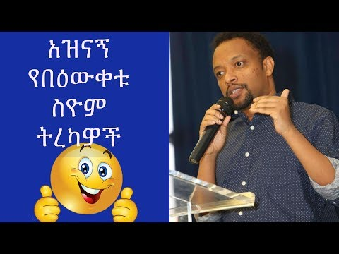 Funny Bewketu Seyoum full audio book አጫጭር ትረካዎች ቁጥር 60/ audio books 60/በዕውቀቱ ስዮም