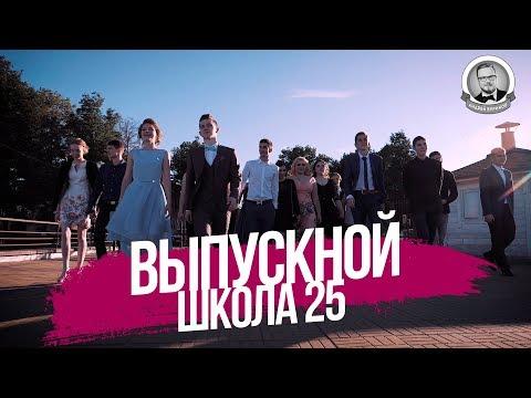 Выпускной 2018   Школа № 25   Ярославль   Ведущий Андрей Буриков