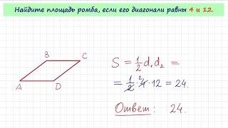 Задача 6 №27614 ЕГЭ по математике. Урок 64