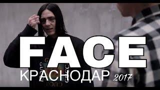 Обложка FACE в Краснодаре 17 12 2017