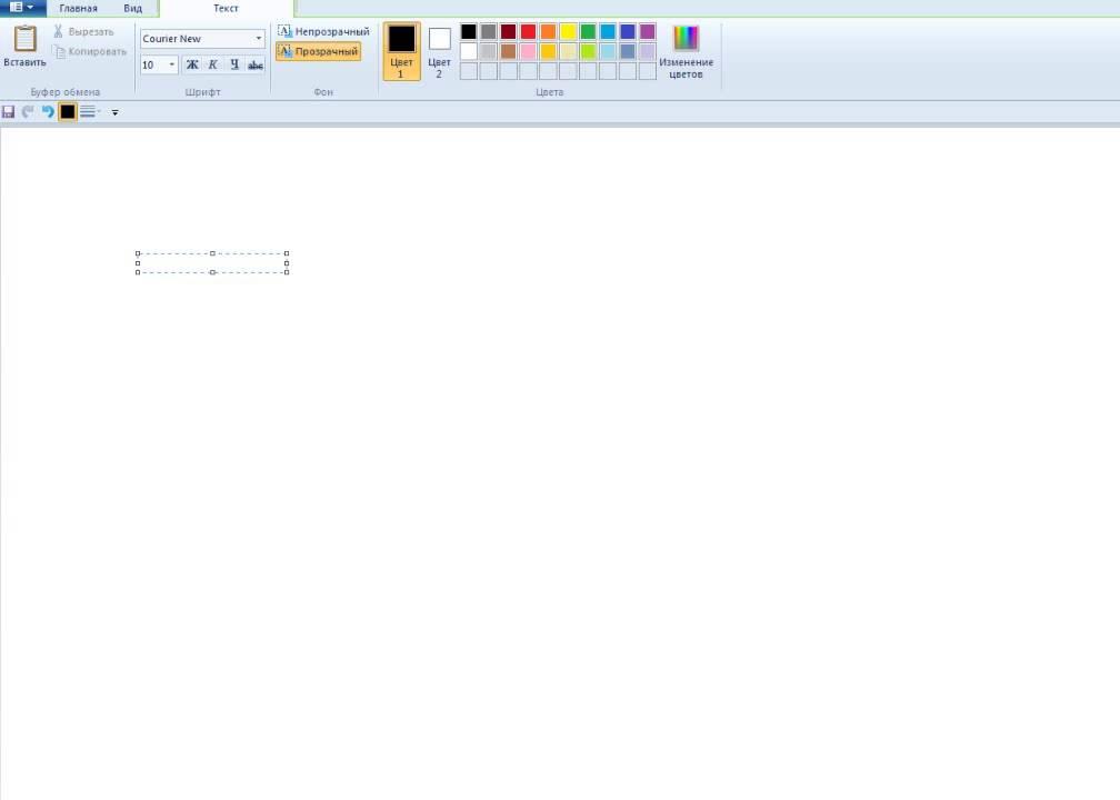 Как в пейнте написать текст на картинке, сделать