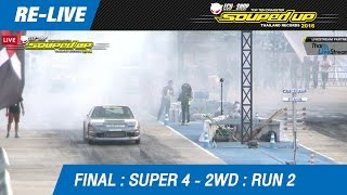 FINAL DAY1  | SUPER 4 - 2WD | RUN2 | 25/02/2017 (2016)