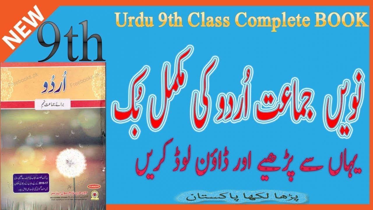 Punjab Textbook Board 9th Class Books Free Download