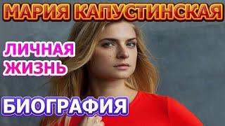 Мария Капустинская - личная жизнь, муж, дети. Актриса сериала Невский. Чужой среди чужих 3 сезон