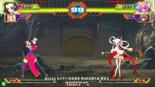 今回は2015年9月6日に行われた五井チャリ第6回「恋姫†演武」大会後の野...