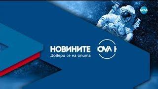 Новините на NOVA (24.03.2019 - централна емисия)