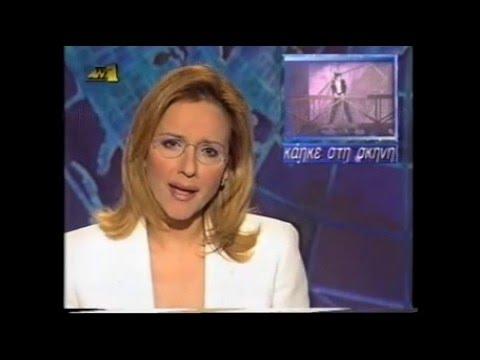 MJ ON GREEK TV NEWS - ΑΠΟΣΠΑΣΜΑΤΑ ΑΠΟ ΔΕΛΤΙΑ ΕΙΔΗΣΕΩΝ 1992-2009