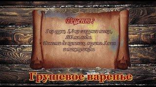 Варенье из груш. Видео рецепты от бабки (Борисовны).