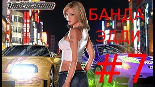 Прохождение Need for Speed: Underground - БАНДА ЭДДИ #7