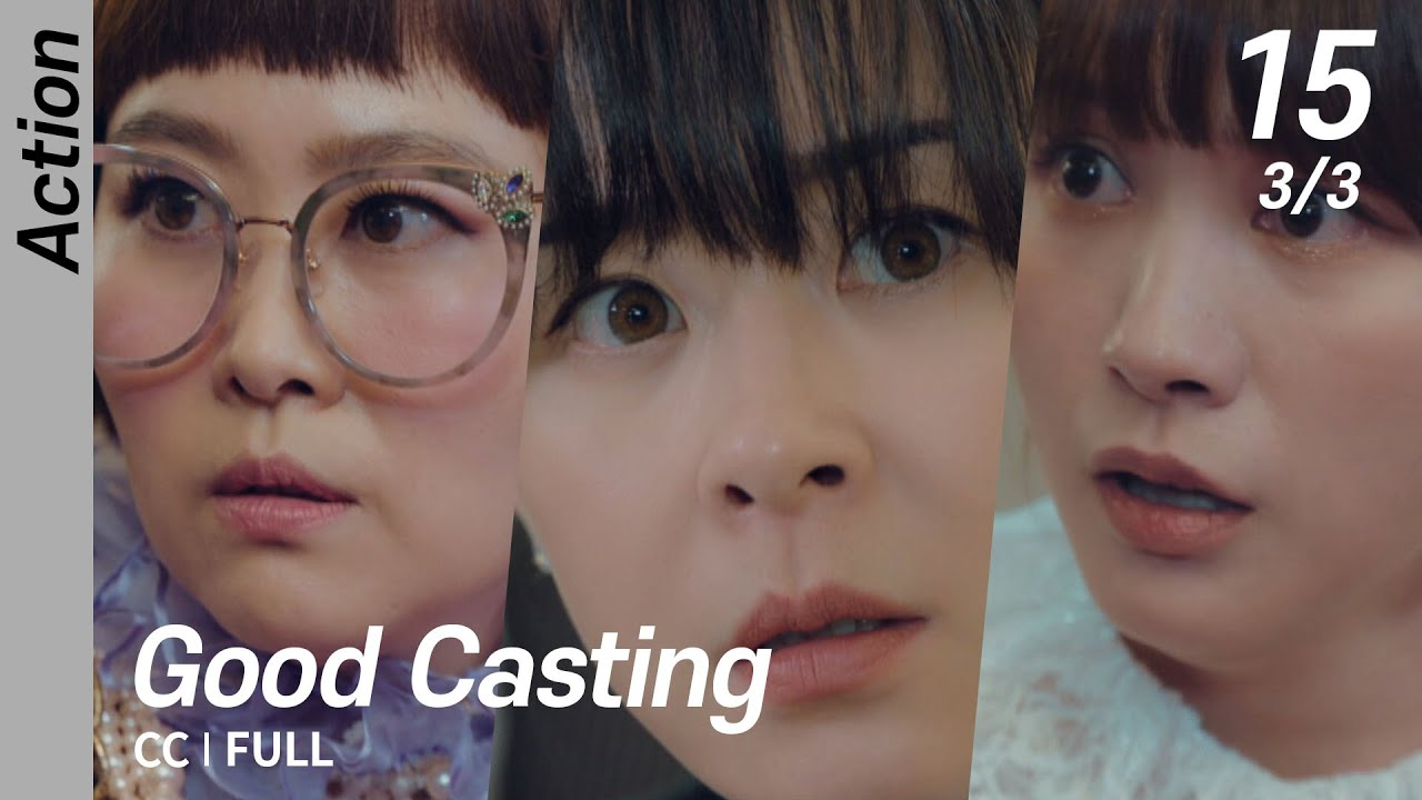 Download [CC/FULL] Good Casting EP15 (3/3) | 굿캐스팅