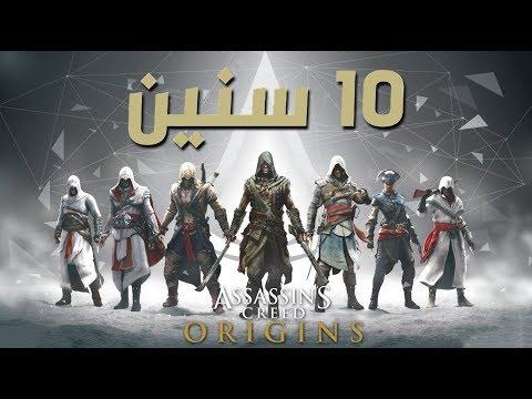 سلسلة Assassin's Creed | عشر سنوات من النجاح [2007-2017]