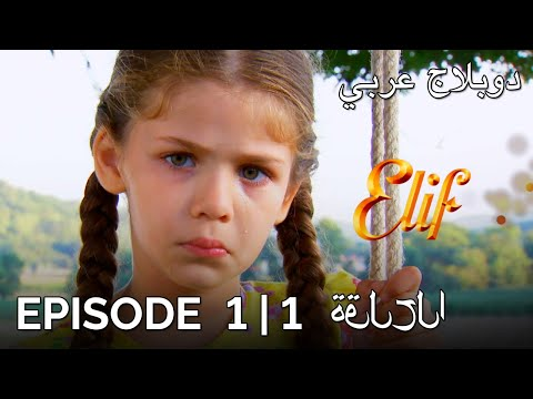 Elif Episode 1| Arabic Dubbed