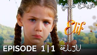 Elif Episode 1 Arabic Dubbed