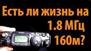 видео Простой трансивер на диапазон 160 м.
