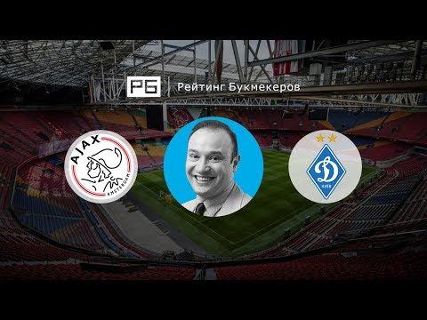 Прогноз и ставка Константина Генича «Аякс» — «Динамо» Киев