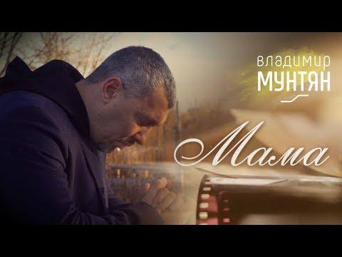 ВЛАДИМИР МУНТЯН - МАМА (ПРЕМЬЕРА КЛИПА 2018)