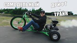 як зробити велосипед для дріфту своїми руками