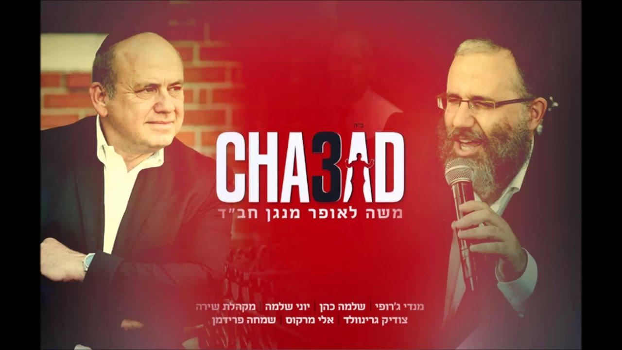 """ניגוני חב""""ד 3 - שלמה כהן ומשה לאופר"""