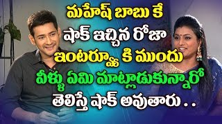 Mahesh babu exclusive interview|mahesh babu interview with roja|mahesh babu spyder movie |maheshbabu