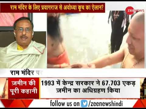 Watch debate on Ram Mandir construction issue from Prayagraj