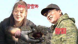 정유인, 4번 타자 김태균 보다 먼저 잡아낸 성게!ㅣ정글의 법칙(Jungle)ㅣSBS ENTER.