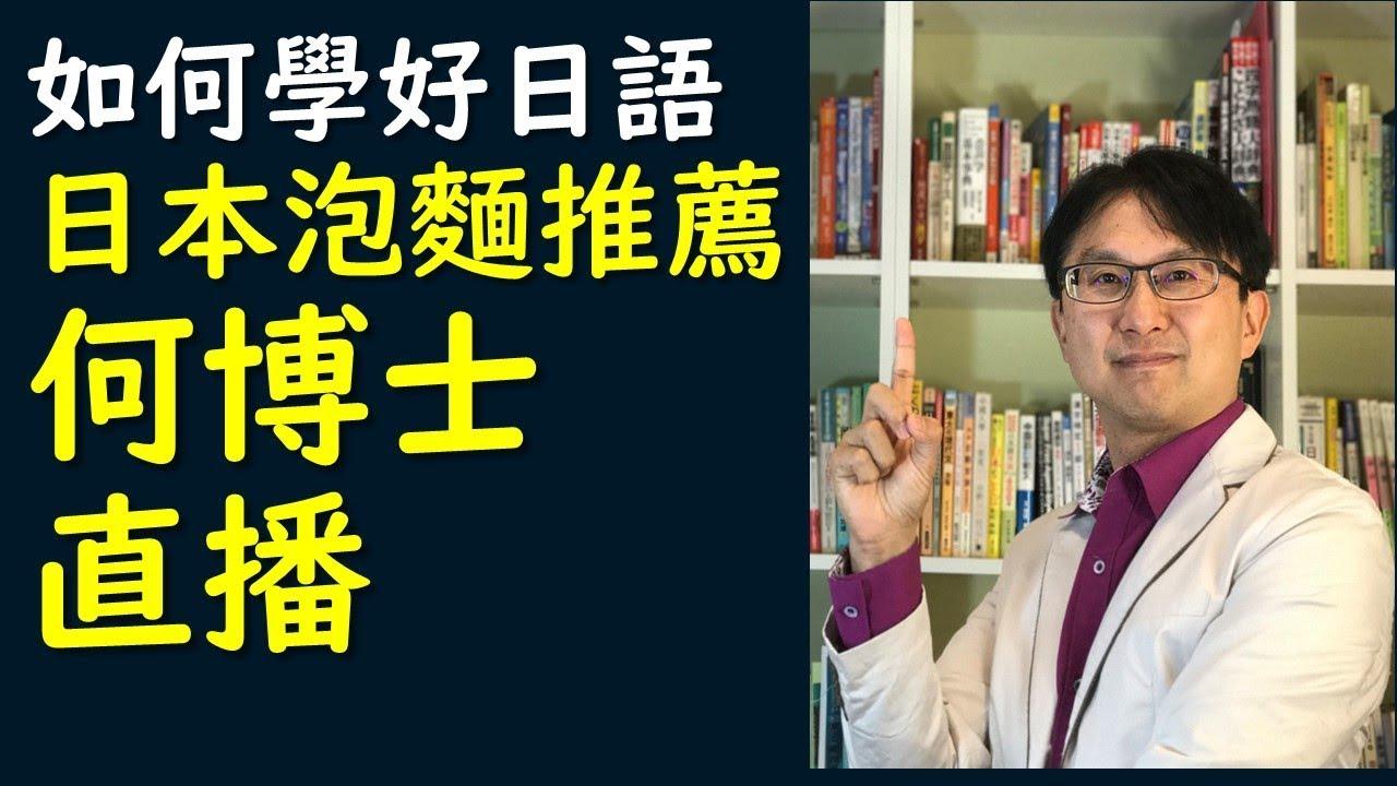 [日語教學] 如何從基礎日語就學好日文直播分享 順便推薦日本泡麵 - YouTube