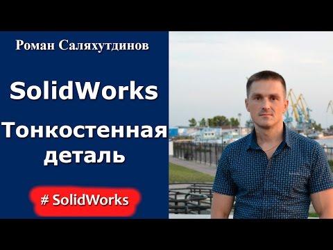 SolidWorks. Урок. Тонкостенная деталь