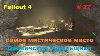 Прохождение Fallout 4 на PC самое мистическое место Данвичские бурильщики 27
