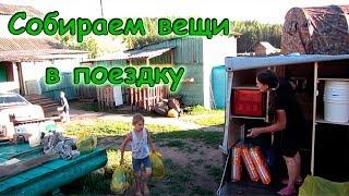 Наши сборы в Москву, Горно-Алтайск и на море. (06.18г.) Семья Бровченко.