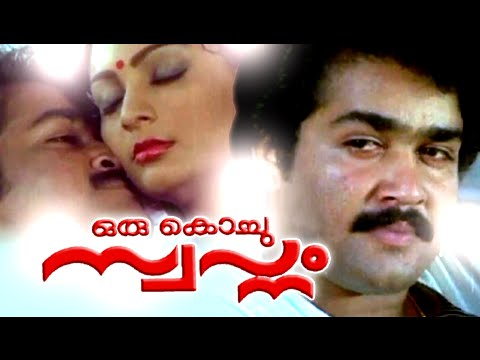 Malayalam Full Movie | Oru Kochu Sowapnam | Mohanlal Malayalam Full Movie [HD]