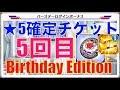 【ブレソル】★5確定チケット Birthday Edition(5回目) 2018/7/30【BLEACH Brave Souls】